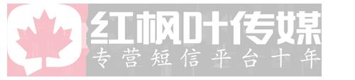 红枫叶广告传媒公司